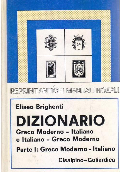 DIZIONARIO GRECO MODERNO ITALIANO PARTE I Eliseo Brighenti 1976 reprint Hoepli